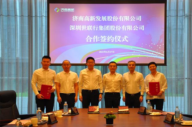 济南高新与深圳世联行战略合作签约仪式举行