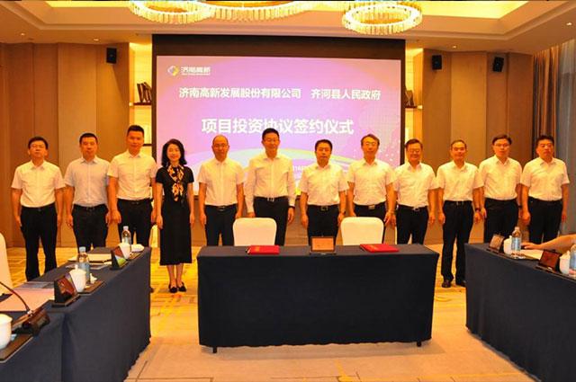 济南高新与齐河县项目投资签约仪式举行